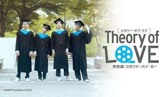 Theory of Love/セオリー・オブ・ラブ画像