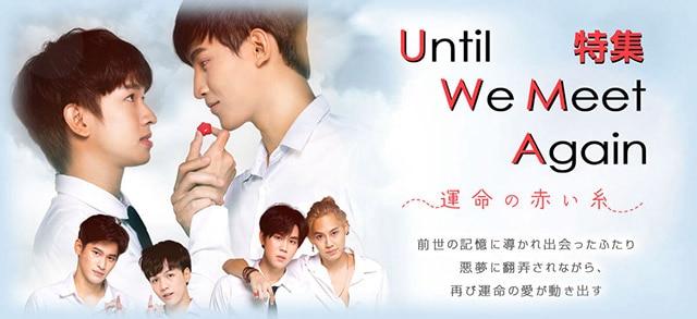 Until We Meet Again~運命の赤い糸~   無料動画・相関図・キャスト - タイBL