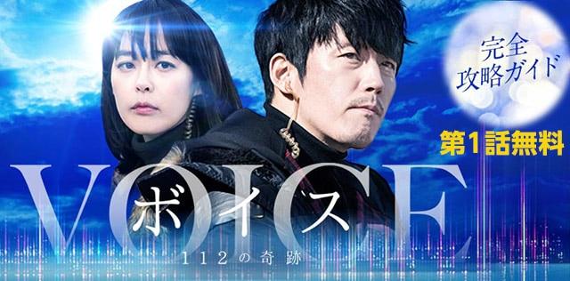 ボイス~112の奇跡~ | 無料動画・キャスト・相関図 - 韓国ドラマ