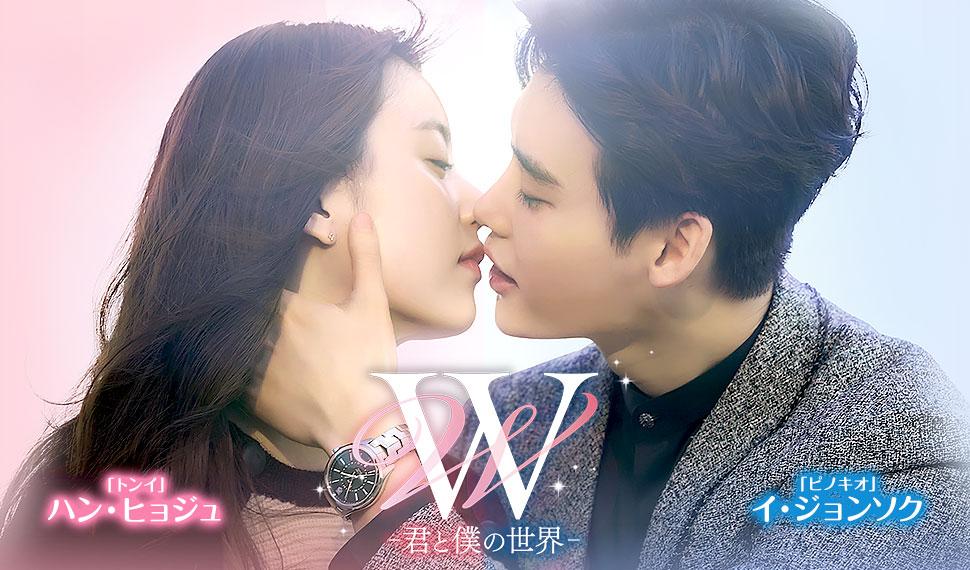 【W -君と僕の世界-】無料動画・相関図・キャスト・あらすじ - 韓国ドラマ