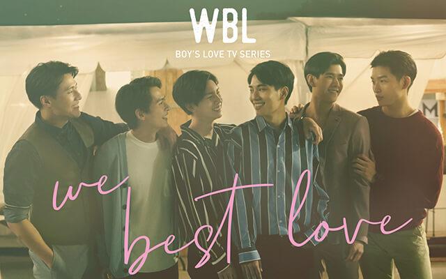 台湾BLドラマ「We Best Love 永遠の1位」と「We Best Love 2位の反撃」を動画配信!ジャン・ルイジー監督&「HIStory」シリーズのリン・ペイユー脚本家がタッグ!予告編、あらすじ、キャストなどの特集!