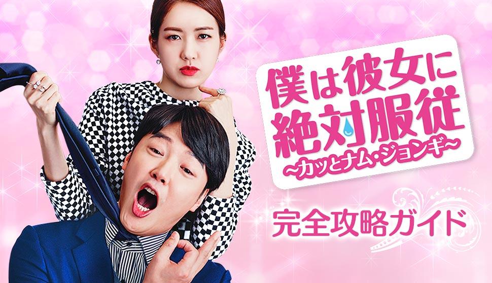【僕は彼女に絶対服従~カッとナム・ジョンギ~】無料動画・キャスト - 韓国ドラマ