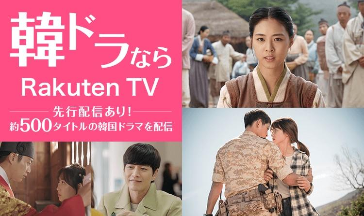 韓ドラなら 楽天TV 先行配信あり! 約500タイトルの韓国ドラマを配信