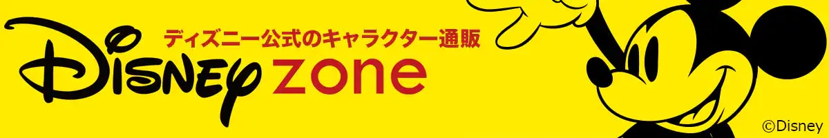 ディズニーゾーン│ディズニー公式のキャラクターグッズ通販