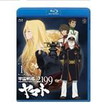宇宙戦艦ヤマト2199 1【Blu-ray】