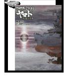 宇宙戦艦ヤマト2199(星巡る方舟)公式ノベライズ