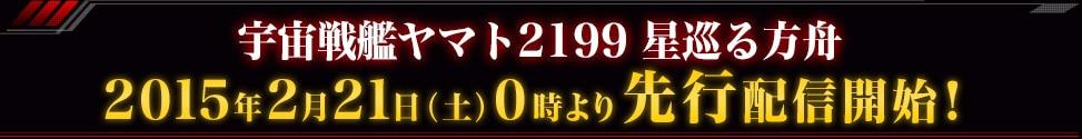 「宇宙戦艦ヤマト2199 星巡る方舟」 2015年2月21日(土)0時より先行配信記念!