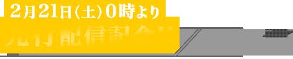 先行配信記念!!