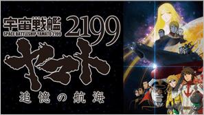 宇宙戦艦ヤマト2199?追憶の航海