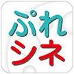 ぷれしねアプリ