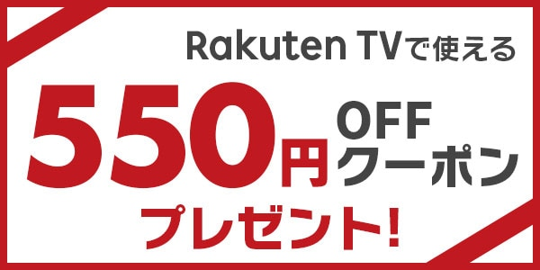 Rakuten TVで使える550円OFFクーポンプレゼント