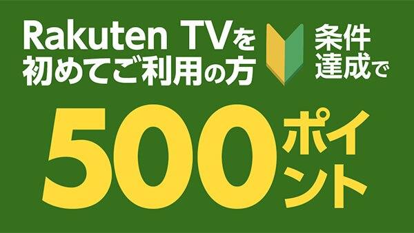Rakuten TVを初めてご利用の方条件達成で500ポイント