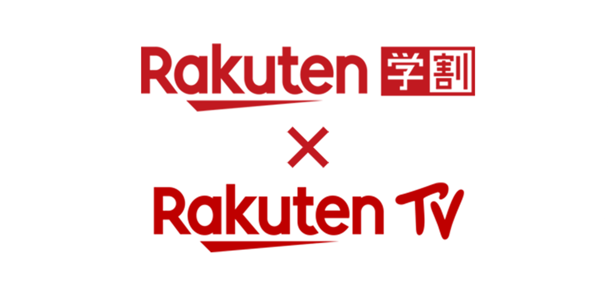 Rakuten 学割、Rakuten TV