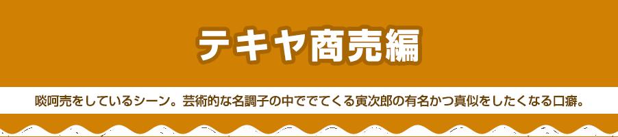 寅さん定番フレーズ集 テキヤ商売編