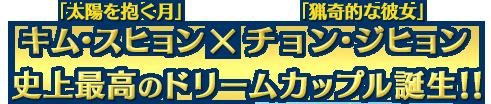キム・スヒョン   チョン・ジヒョン 史上最高のドリームカップル誕生!!