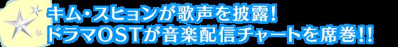キム・スヒョンが歌声を披露! ドラマOSTが音楽配信チャートを席巻!!