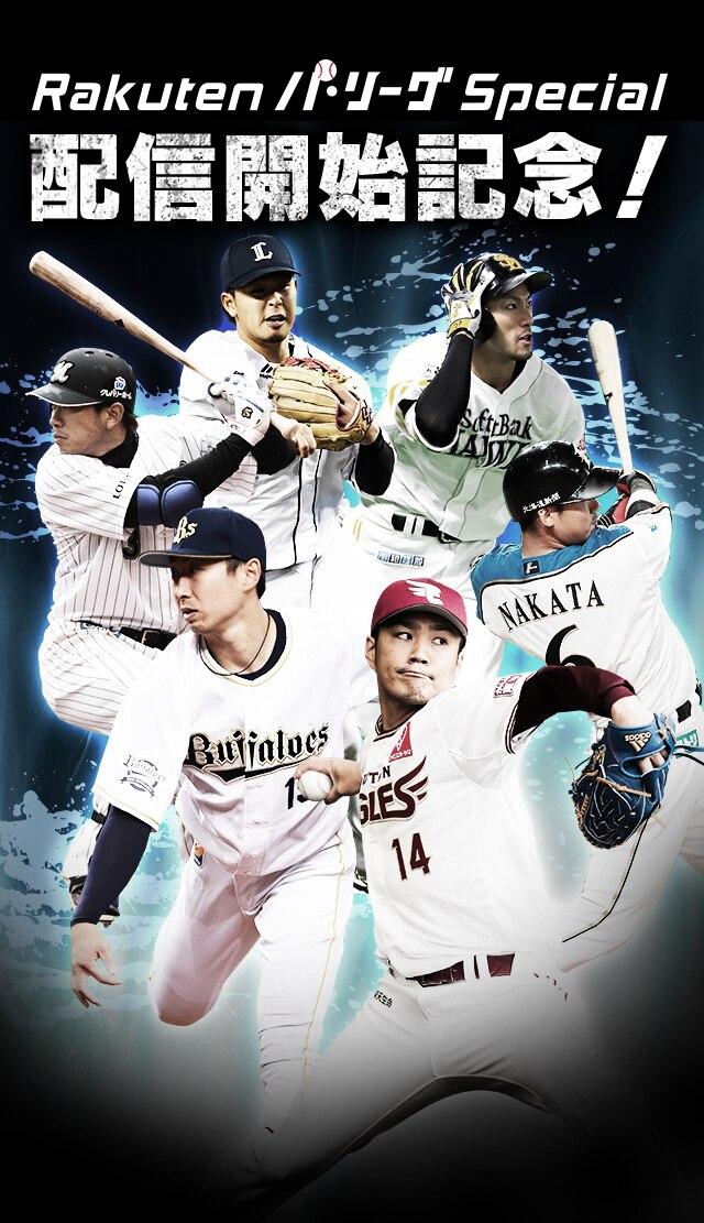 Rakuten パ・リーグ Special 配信開始記念!
