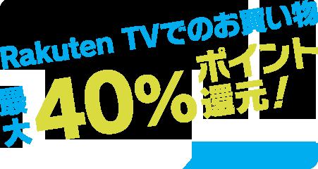 Rakuten TVでのお買い物で最大40%ポイント還元!キャンペーンへ