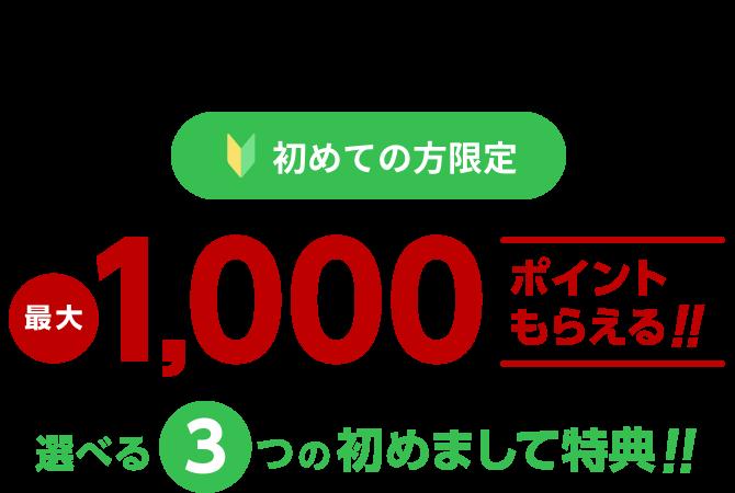 Rakuten TV初めての方限定!最大1,000ポイントもらえる、選べる3つの初めまして特典をご案内いたします。