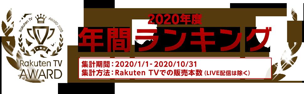 2020年間人気作品ランキング - 映画・ドラマ・アニメ動画