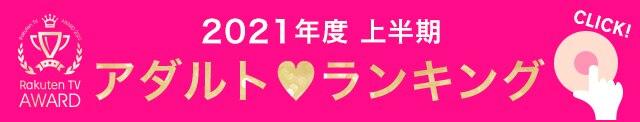 2021上半期人気作品ランキング - 映画・ドラマ・アニメ動画 | 楽天TV