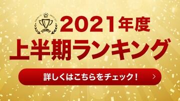2021年度 上半期ランキング!