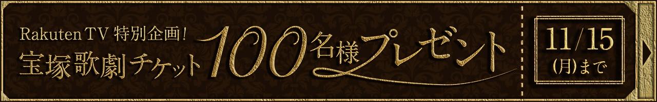 Rakuten TV特別企画!宝塚歌劇チケットプレゼント
