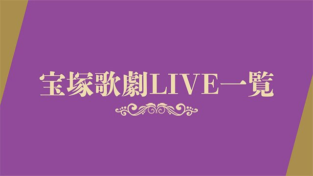 宝塚歌劇LIVE一覧