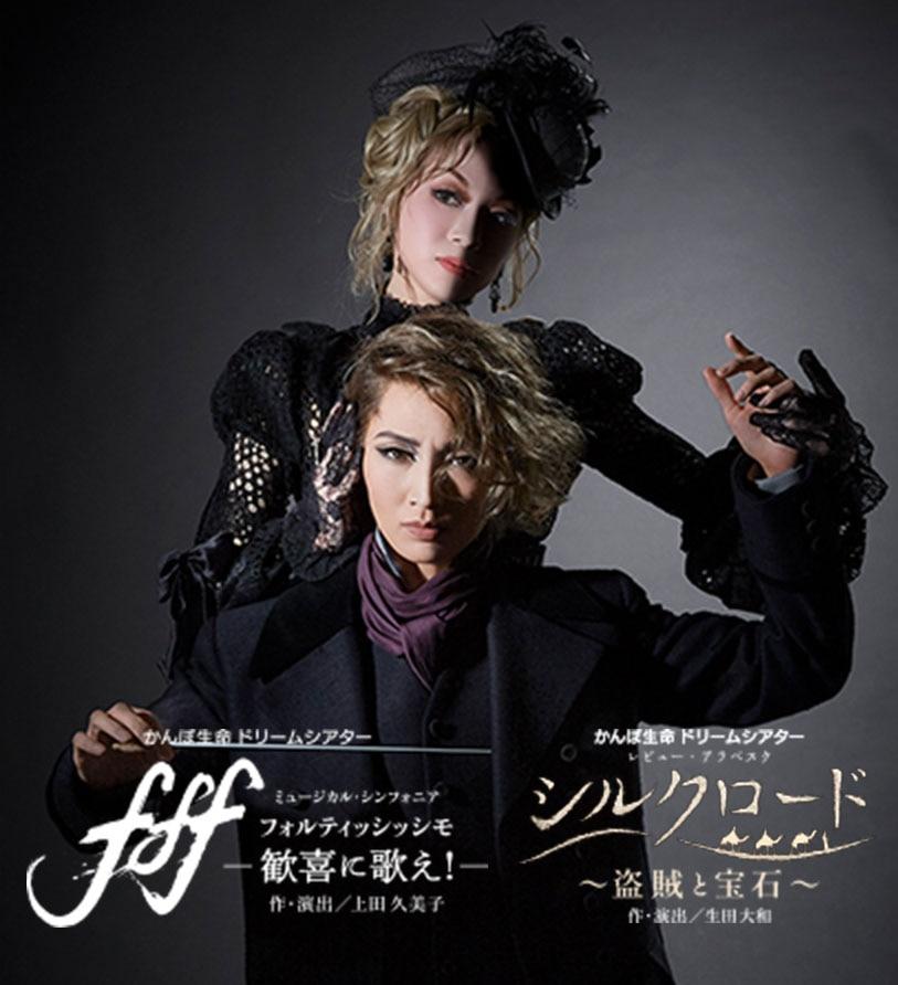 雪組『fff −フォルティッシッシモ−』『シルクロード〜盗賊と宝石〜』
