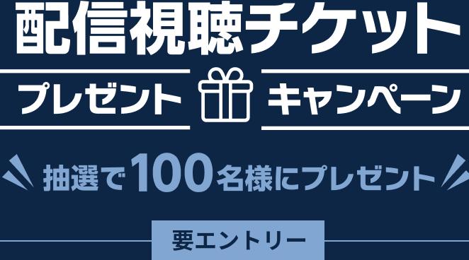 ゆずデビュー25周年突入記念ライブ YUZU TOUR 2021 謳おう × FUTARI in 日本武道館配信視聴チケットプレゼントキャンペーン抽選で100名様にプレゼント