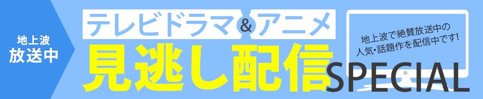 テレビドラマ&バラエティ見逃し配信スペシャル