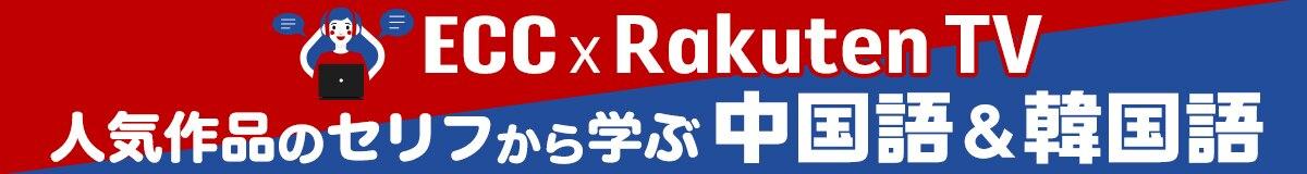 ECC x Rakuten TV 人気作品のセリフから学ぶ中国語&韓国語