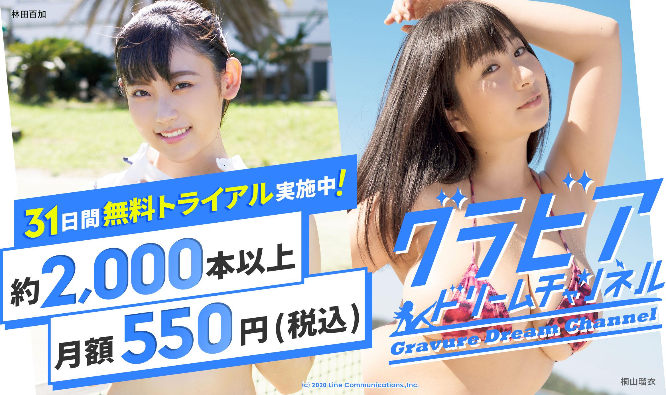 壇蜜、磯山さやか、篠崎愛、ゆきぽよ、森咲智美、中村静香など人気グラドルのセクシー動画が月額550円