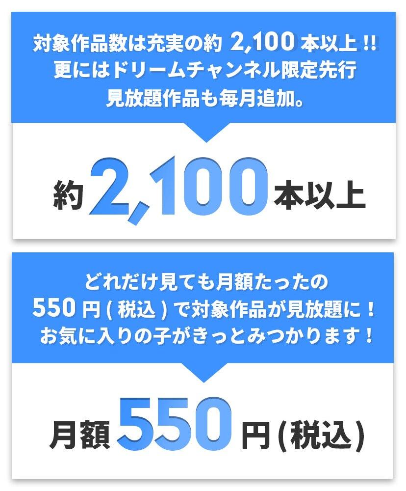 グラビア ドリームチャンネルは月額550円