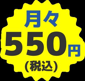 声優チャンネル月々540円
