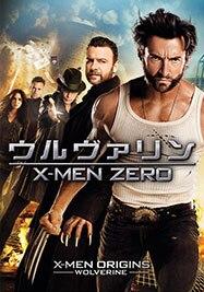 ウルヴァリン: X-MEN ZERO