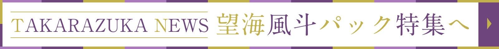 望海風斗出演の「タカラヅカニュース」