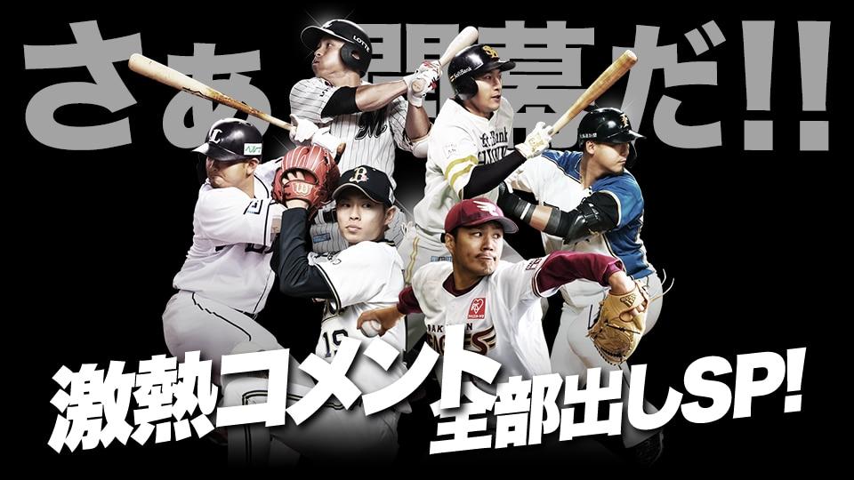 パ・リーグ Specialフルリニューアル記念!!お祝いコメント全部出しSP!!