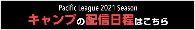 2021シーズン キャンプ配信日程