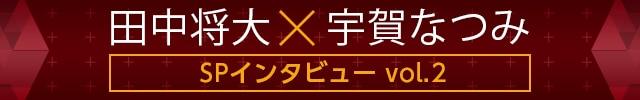 田中将大x宇賀なつみ SPインタビュー vol.1