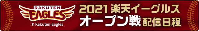 2021 楽天イーグルスオープン戦配信日程