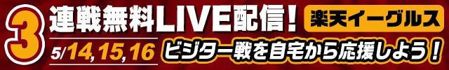 5/14,15,16 3連戦無料LIVE配信!