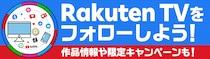 RakutenTVをフォローしよう