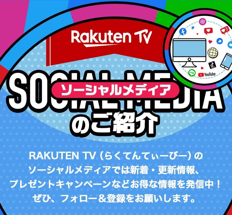 Rakuten TV 公式SNS