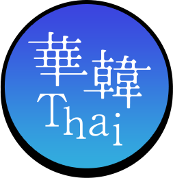 華韓Thai