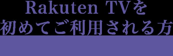 Rakuten TVを初めてご利用される方